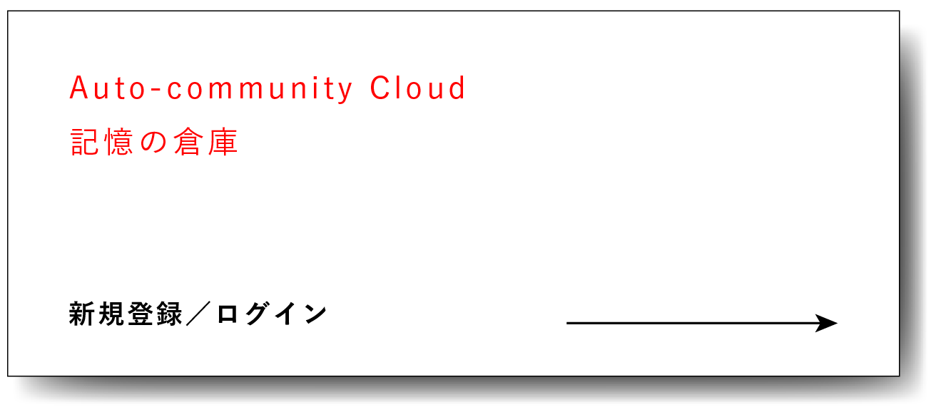Auto-community Cloud・記憶の倉庫